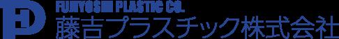 藤吉プラスチック株式会社